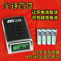 液晶智能修复碱性干电池充电器 镍氢可充电电池套装5号配2750毫安 价格:99.00