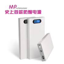 骐源X5防爆移动电源苹果iphone5 4S手机充电宝器10000mah外接电池 价格:148.00