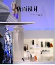 正版现货 店面设计 雅各布克劳埃尔 董薇 (服装店 化妆品 ) 价格:150.00