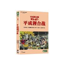 正版动画片 平成狸合战 盒装DVD D9 宫崎骏作品精选集 价格:27.50