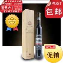 【酒立方】加拿大进口红酒冰酒加枫冰红葡萄酒礼盒装正品特价包邮 价格:75.00