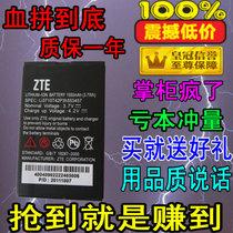 ZTE/中兴T6电板N600N606电池R516 R518 X850 U260手机电池板+座充 价格:7.00