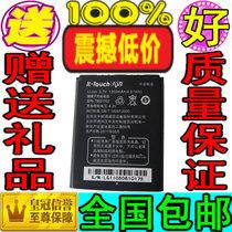 包邮 天语 A610 C700 D782 M600 T360 U2 TBG1702 原装电池 价格:17.00
