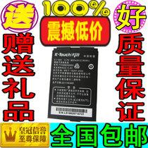 包邮!原装 K-Touch/天语A608 C810 C235 D95 电池板TYC88252600 价格:17.00