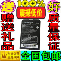 天语A612 N650 A615原装A635 A650 B925 B892手机电池TYC88252600 价格:17.00