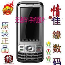 (今日特价)特价 K-Touch/天语 E51超长待机支持JAVA 待机10天 价格:115.00