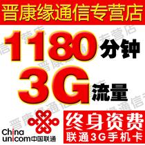 联通3G手机卡 186号码 永久1180分钟 永久3G流量 终身资费 价格:99.00