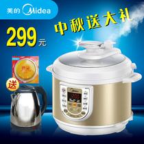 美的电压力锅双胆正品Midea/美的W13PCS503E 智能预约 电压力锅5L 价格:299.00