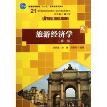 旅游经济学(第2版21世纪高职高专规划教 价格:28.00