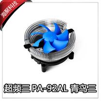 超频三 PA-92AL 青鸟三 青鸟III CPU风扇散热器 青鸟3 11版 价格:22.00
