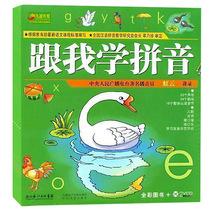 学前教育儿童早教跟我学拼音书汉语拼音教材益智图书送2张光盘0.2 价格:12.80