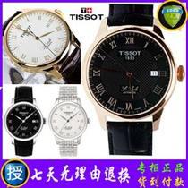 瑞士天梭男表力洛克机械玫瑰金皮钢带男士手表T41.5.423.53/1代购 价格:1200.00
