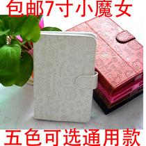 7寸科之光K16 LG SS706 清华同方E500 E700平板电脑支架保护皮套 价格:19.90