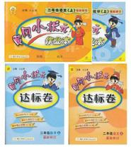 黄冈小状元二年级上 语文+数学 达标卷和作业本 4册 价格:29.90