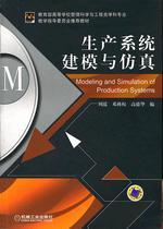 现货经济: 生产系统建模与仿真 周泓,邓修权,高德华 编 机械 价格:22.33