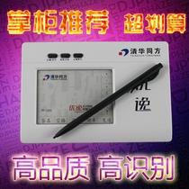 正品清华同方智能电脑手写输入写字板手写板非免驱手写键盘高品质 价格:29.00