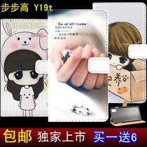 步步高y19t手机壳 vivo y19t手机套 bbky19手机保护壳套 彩绘皮套 价格:21.40