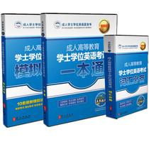 现货正版成人高等教育 2013成人学士学位英语考试用书一本通+试卷+词汇 价格:45.00