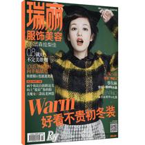 8折 瑞丽服饰美容 2013年第11期总第471期 刊界杂志 价格:16.00