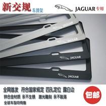 新交规美洲虎捷豹JAGUAR xk xj xf专用车牌框架 车牌照框 牌照架 价格:108.00