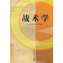 包邮正版战术学 /杨志远,彭燕眉☆四冠书城☆ 价格:22.30