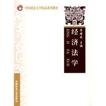 [正版包邮]中国政法大学精品系列教材:经济法学/李【五冠书城】 价格:25.80