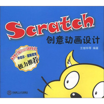 [正版包邮]Scratch创意动画设计/王继华,等【五冠书城】 价格:18.20