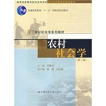 [正版包邮]21世纪社会学系列教材:农村社会学(第2【五冠书城】 价格:37.80