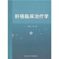 [正版包邮]肝癌临床治疗学/李强编【五冠书城】 价格:78.90