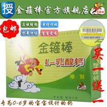 金箍棒L-乳酸钙冲剂5克*45 乳钙/婴儿钙/宝宝钙/婴幼儿/儿童补钙 价格:80.00