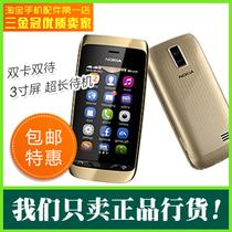 包顺丰  Nokia/诺基亚 3080  双卡双待 超长待机 触屏手机 价格:458.00
