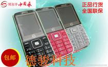 正品贝尔丰BF310 中老年人学生手机 大字语音报号高质防摔 包邮 价格:100.00