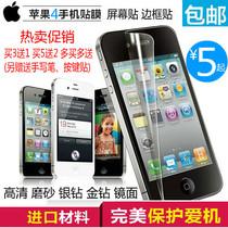 苹果4手机贴膜 iphone4s 透明边框 高清 磨砂 钻石 镜面 手机贴膜 价格:5.00