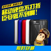 送防摔包【顺丰GO】WD西部数据 passport 500G/GB 移动硬盘 特价 价格:342.00