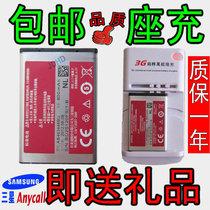 包邮 三星 B299 B308 B309 B508 B528 C120 C128 原装电池 电板 价格:17.00