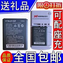 原装天语 天宇 M600/M608/E329/U2电池T360 C700 E366电板TBG1702 价格:17.00
