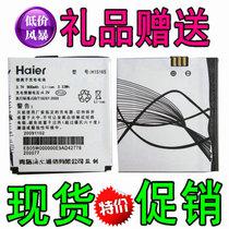 促销 Haier海尔H15165 K1 HG-K1手机电池K1 海尔H15165原装电池板 价格:15.00