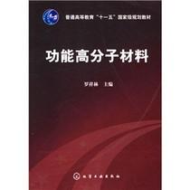 正版包邮功能高分子材料/罗祥林编[三冠书城] 价格:20.00
