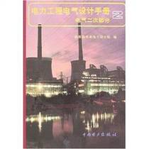 正版包邮电力工程电气设计手册2:电气二次部分/能源[三冠书城] 价格:65.30