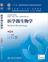 医学微生物学(第八版/本科临床/十二五规划)    人民卫生出版社 价格:41.50