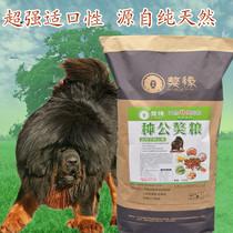 獒缘牌种公藏獒专用犬狗,獒场特供,鲜肉率80%繁育期必备 包邮! 价格:338.00