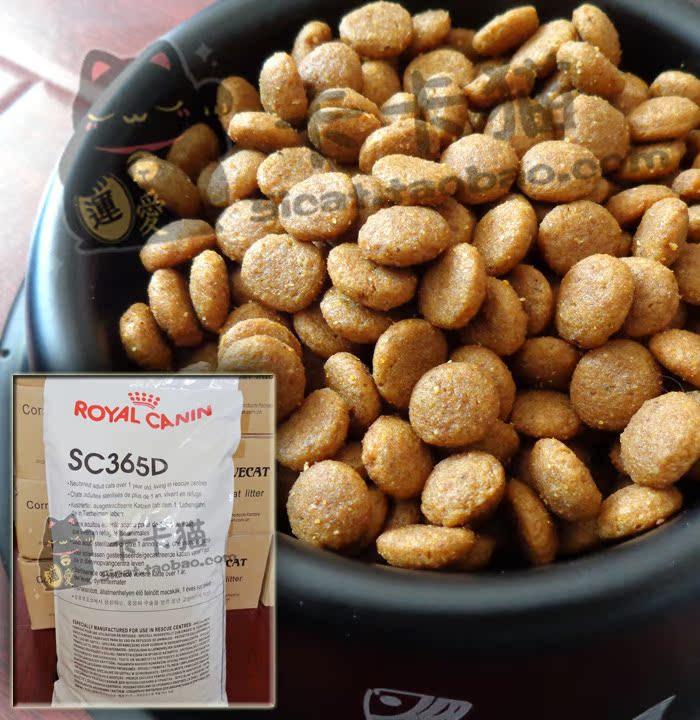 (北京88包邮)香港行货*进口法产 皇家SC365D全能成猫粮 散装500g 价格:22.00