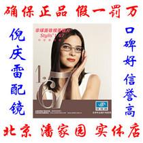 倪庆雷配镜 正品 依视路1.67依视美非球面钻晶A2眼镜片 1.665包邮 价格:280.25