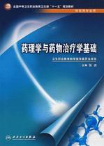 药理学与药物治疗学基础(中职药剂/十一五教 正版包邮 价格:33.80