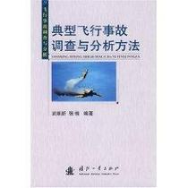典型飞行事故调查与分析方法 正版包邮 价格:31.30
