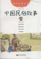 中国民俗故事幼学启蒙丛书2 正版包邮 价格:18.80