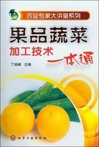 果品蔬菜加工技术一本通 正版包邮 价格:17.90