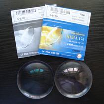韩国凯米1.74眼镜片非球面加膜加硬超超薄近视镜片高度数首选单片 价格:114.00
