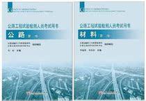2013年公路工程试验检测员考试用书 材料+公路 正版送资料 价格:50.00