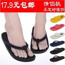 人字拖鞋女款男士包邮夏天情侣沙滩夹脚凉拖鞋夏季防滑平跟凉鞋子 价格:17.90